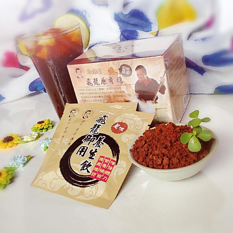【飛龍原香糖】薑味黑糖隨身包一盒 (20gX12)  粉狀