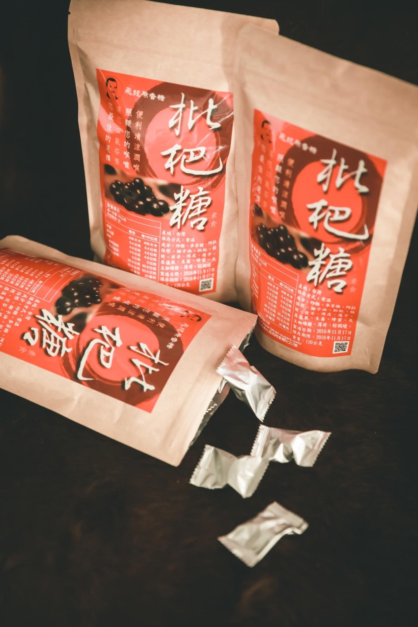 飛龍素食枇杷糖